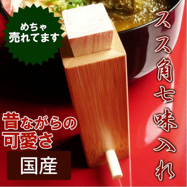スス竹角七味入れ/国産 おしゃれ和風 卓上調味料入れ/薬味容器