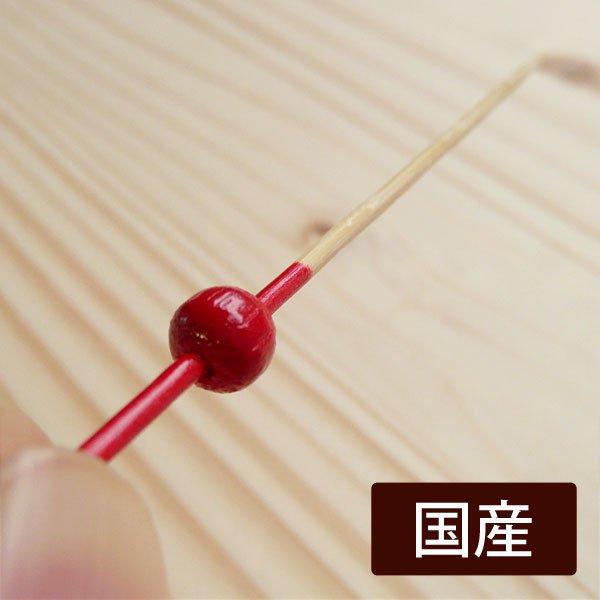 南天串 5cm6本入り 可愛い小さな竹のピック お弁当やお節料理に