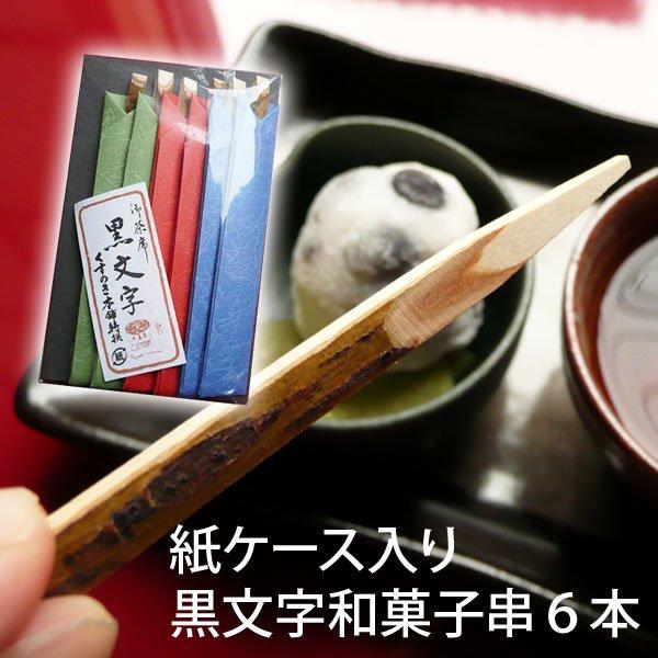 紙ケース入り黒文字和菓子串6本/かわいい和菓子 デザート用
