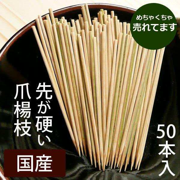 先がしっかりした竹製つまようじ(50本入りあるいは500本入り、お選びください。)