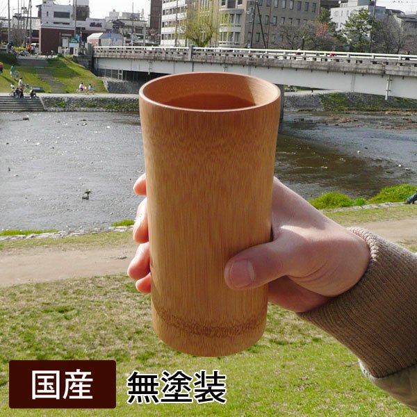 スス竹ビアマグ/コップ ビアジョッキー 無塗装 国産 日本製スス竹