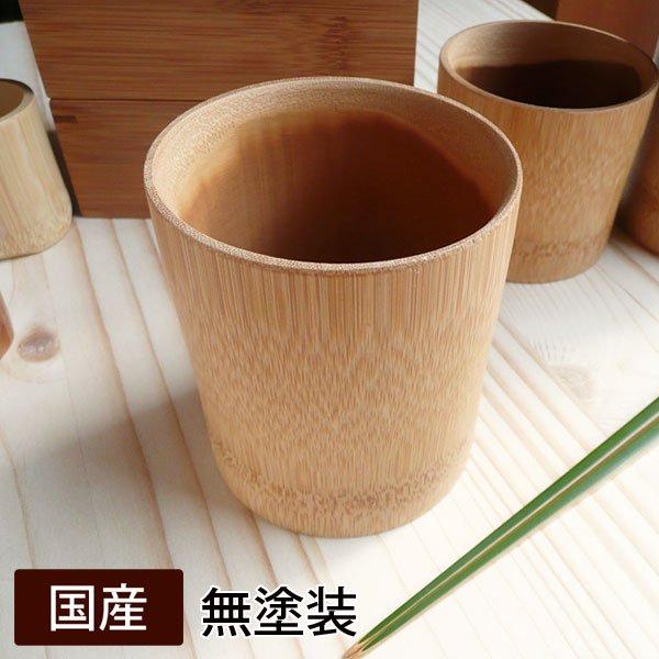 アイス用スス竹コーヒーマグ国産 日本製 無塗装/63D-5636/生地流仙水割り用