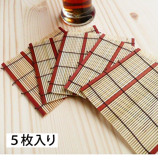 清涼コースター5枚セット(赤染)おしゃれなテーブルウエア/カフェ・店舗備品