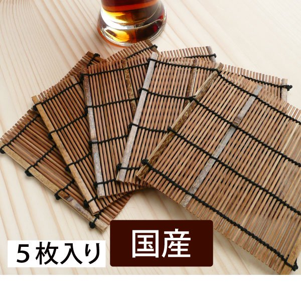清涼コースター5枚セット(スス竹) おしゃれなテーブルウエア/家庭用・カフェ・店舗用