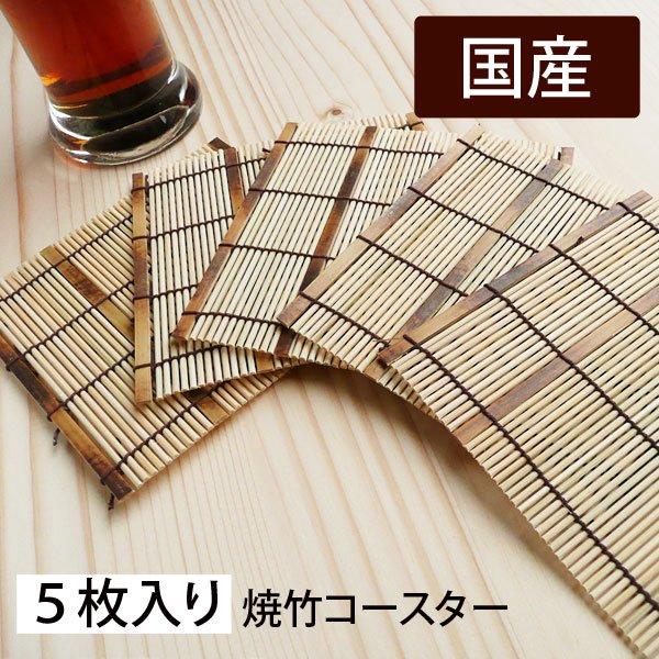 清涼コースター5枚セット(焼竹)お手頃価格の可愛いコースター/カフェ・店舗のテーブルウエア