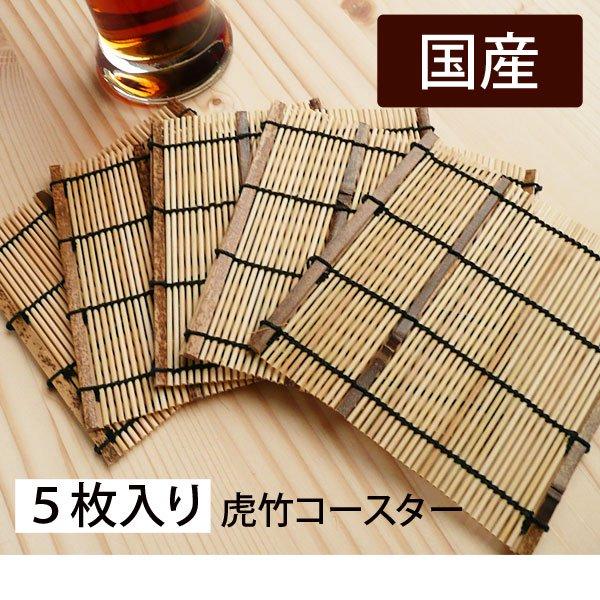 清涼コースター5枚セット(虎竹)縁起物のおしゃれなテーブルウエア