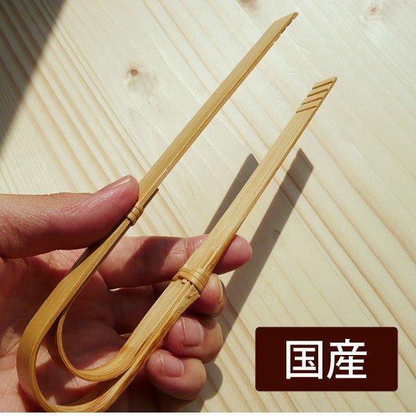 国産 日本製 竹製曲げトング 18.5cm 天ぷら 揚げ物つかみ調理トング