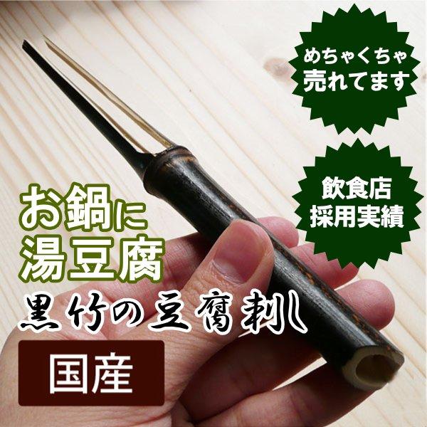 国産日本製 黒竹豆腐さし/お鍋料理用豆腐すくい/湯豆腐/料理