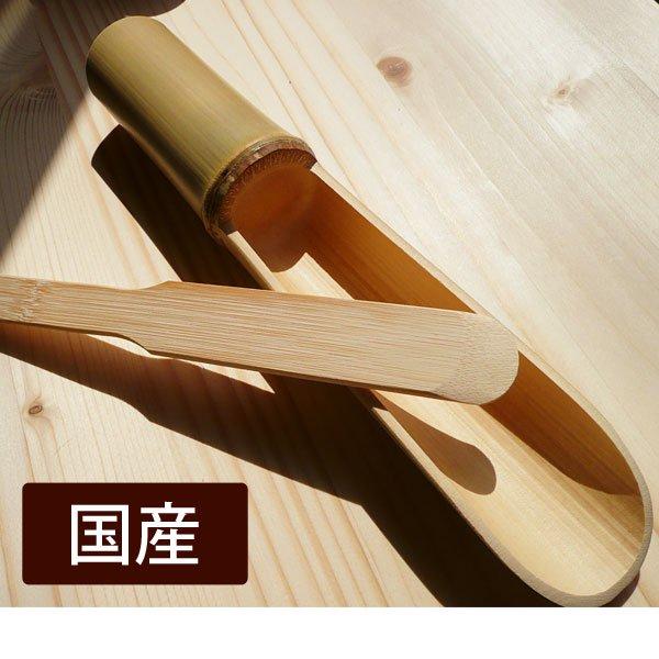青竹つみれセット つみれを作る道具 お鍋 国産 日本製
