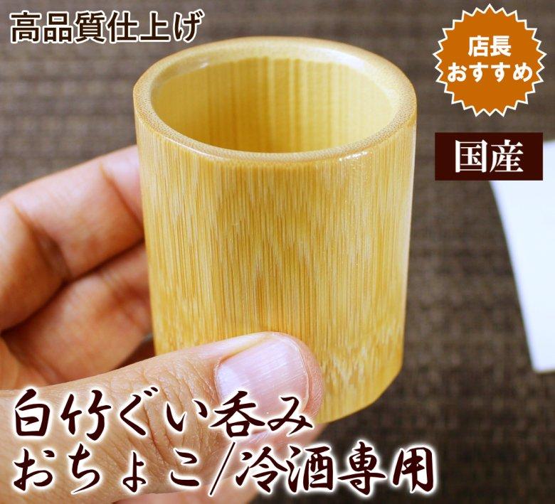 白竹ぐい?みはつりおちょこ/コップ/冷酒専用/国産 日本製/64B5652