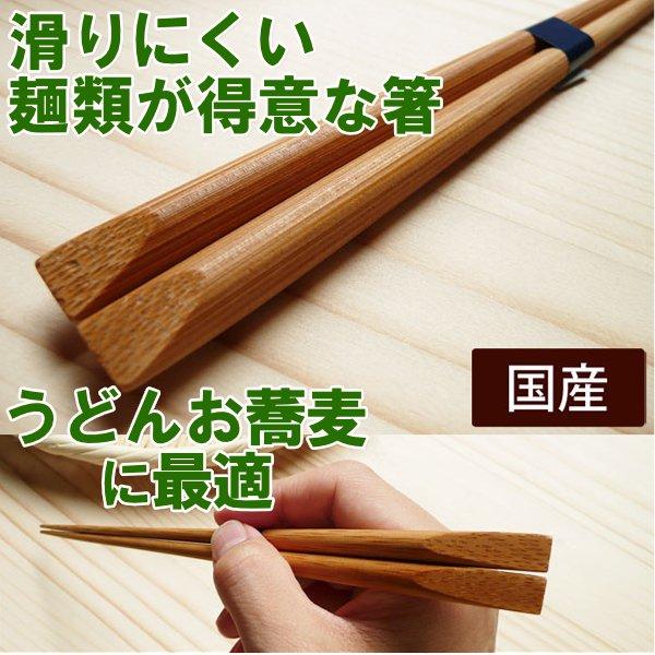 スス竹天削ぎ箸/もちやすく/麺類にぴったり/料理/来客用お箸
