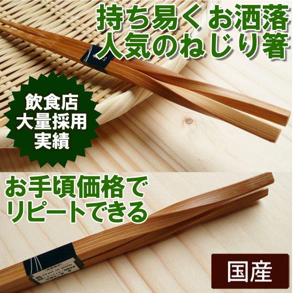 ねじり箸/もちやすく扱いやすい/麺類/料理/来客用お箸/飲食店