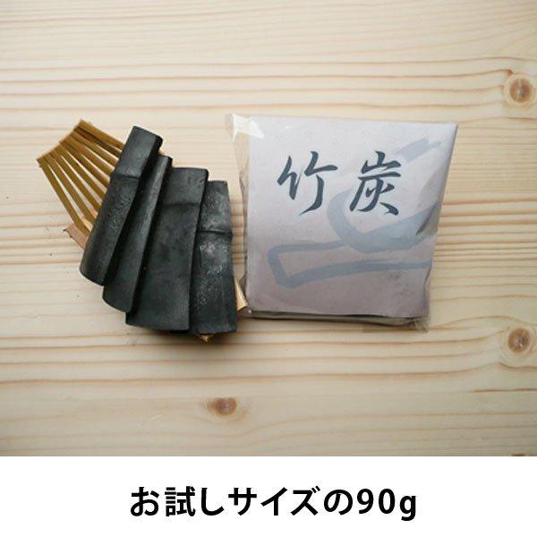 竹炭90g/一度試してみるサイズ/消臭脱臭/野菜の鮮度保持/水の臭い消臭