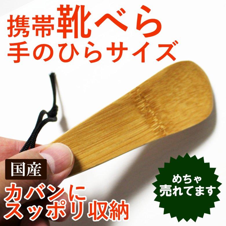 携帯用靴べら カバンに収納できる簡易靴ベラ/スーツの上着ポケットに収納可/小さい靴ベラ