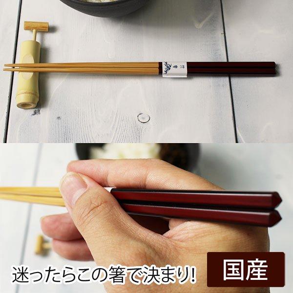 ダイヤ削ぎ竹箸(赤に黒ライン)/持ちやすく軽い箸/家族用でも飲食店でも