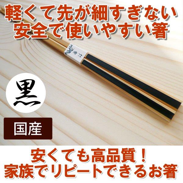 かすり箸(黒)竹の軽いお箸/お手頃価格/安く高品質