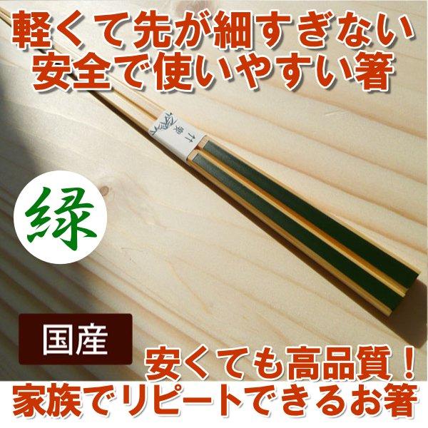 かすり箸(濃い緑)竹の軽いお箸/お手頃価格/安く高品質