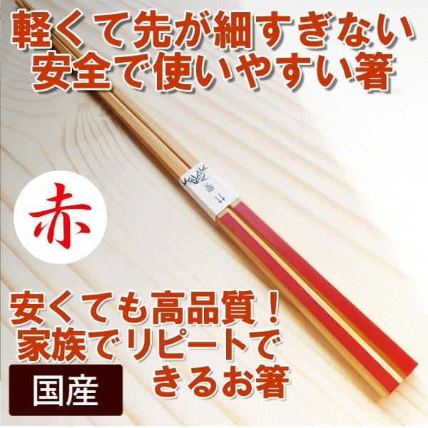 かすり箸(赤)竹の軽いお箸/安く高品質 お手頃価格/