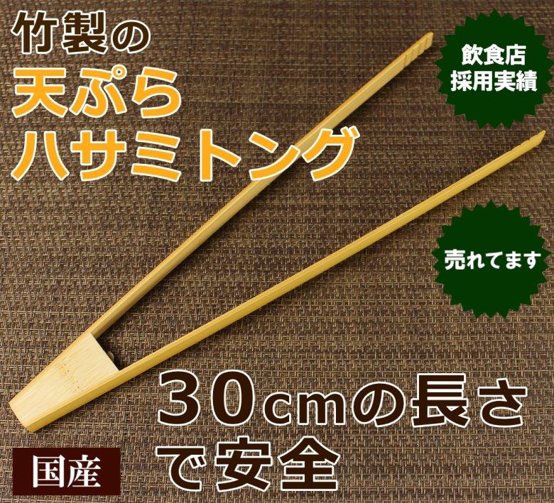 天ぷらハサミ(トング)料理・揚げ物トング/から揚げ/フライ物に/80B-8316