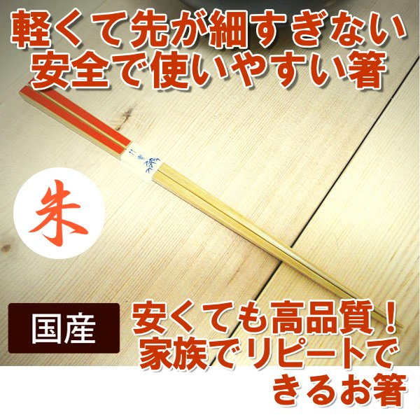 かすり箸(朱)竹の軽いお箸/安く高品質お手頃価格/