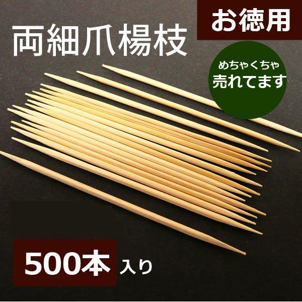 竹の両細つまようじ500入り徳用/歯間の掃除/食後の歯のケア爪楊枝