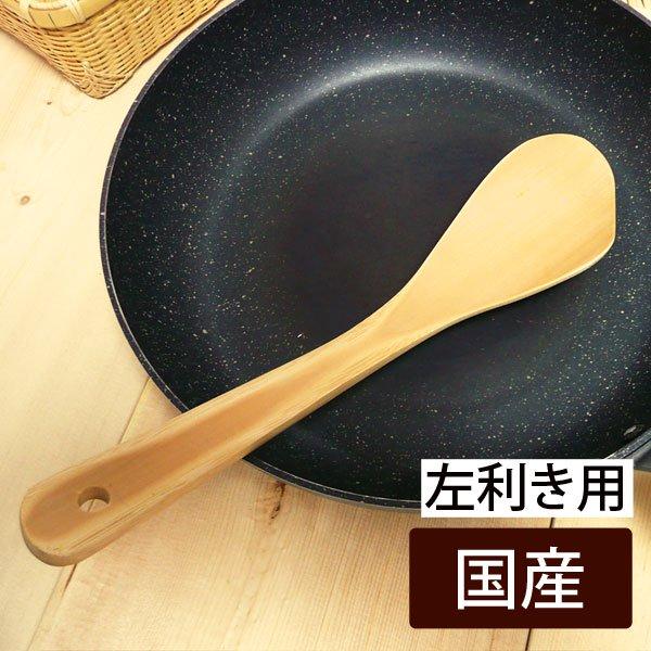 左利き用炒飯用調理へら国産/チャーハン/焼き飯やピラフ用のへら/竹