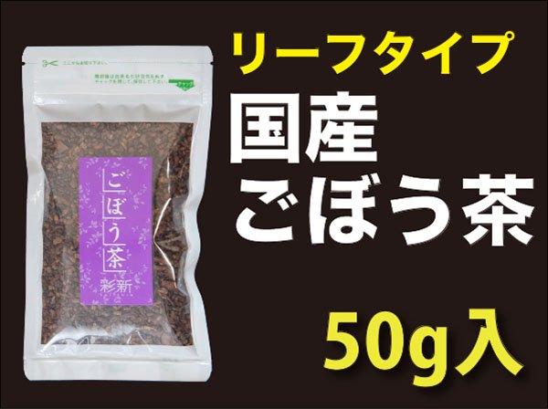 【おなじみ(50g入)】無添加ごぼう茶(国産ごぼう100%)