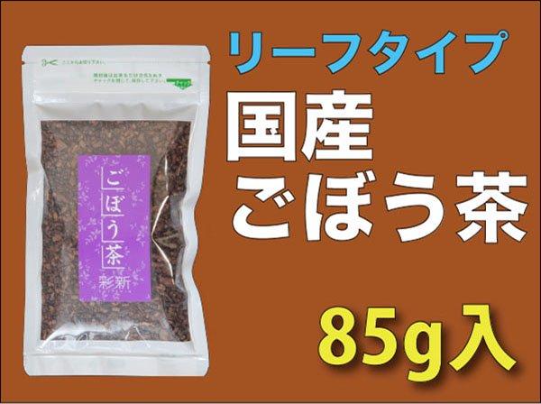 【たっぷり(85g入)】無添加ごぼう茶(国産ごぼう100%)