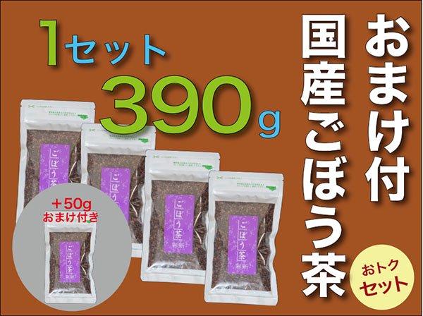 【85g入×4袋+50g1袋】無添加ごぼう茶(国産ごぼう100%) 4Pセット