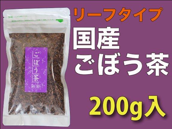 【ずっしり(200g入)】無添加ごぼう茶(国産ごぼう100%)