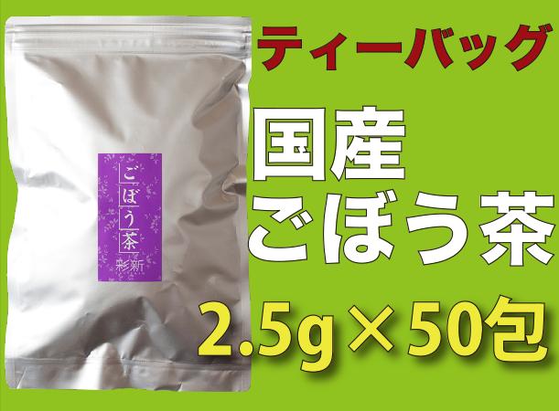 国産Mティーバッグごぼう茶(2.5g×50包)