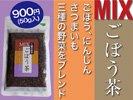 【ごぼう、にんじん、さつまいも】3種の野菜MIXごぼう茶(50g)