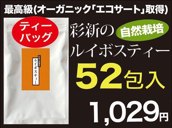 【52包入】彩新のティーバッグルイボスティー
