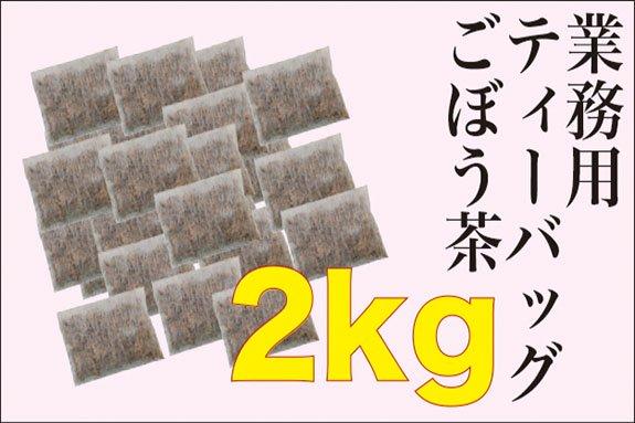 【業務用】彩新国産ティーバッグごぼう茶 2kg