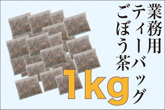 【業務用】彩新国産ティーバッグごぼう茶 1kg