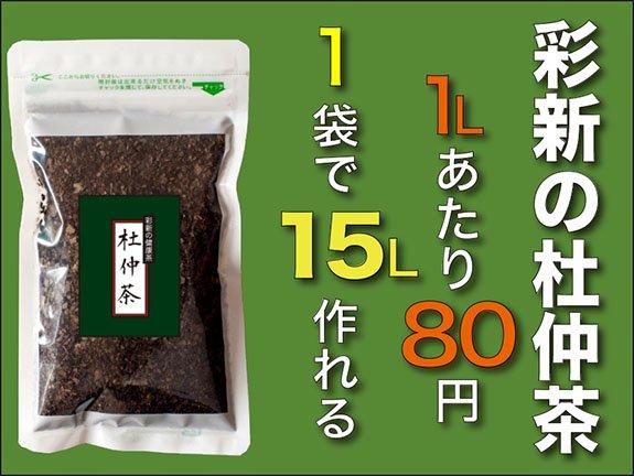 杜仲茶 リーフ(茶葉のままの状態) 85g