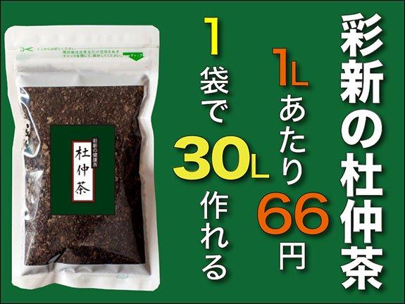 杜仲茶 リーフ(茶葉のままの状態) 150g