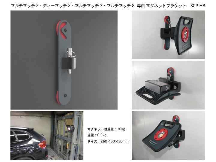 MAGNETIC MOUNTING BRACKET(マグネットブラケット)SGP-MB