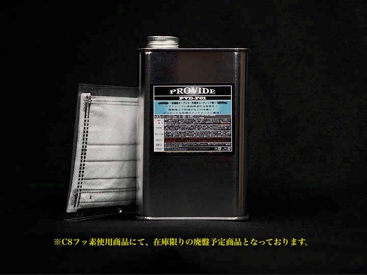 オープンカー布幌コーティング剤「PVD-F01」500ml施工セット(4シーター)