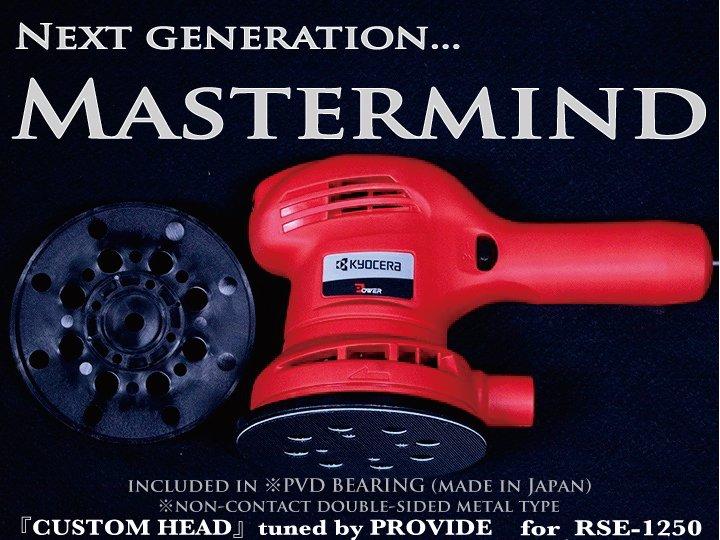 『次世代研磨システム・Mastermind』RSE-1250+低重心軽量ヘッド+PVDベアリング セット