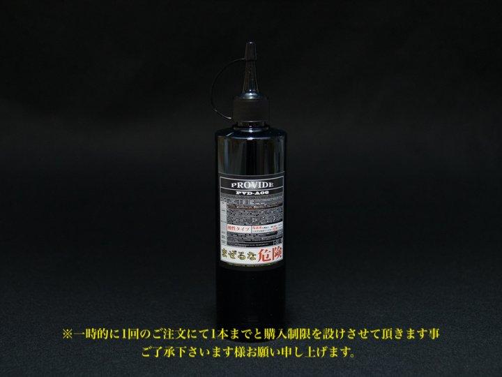 黒ずみスケール除去剤「PVD-A06」300ml