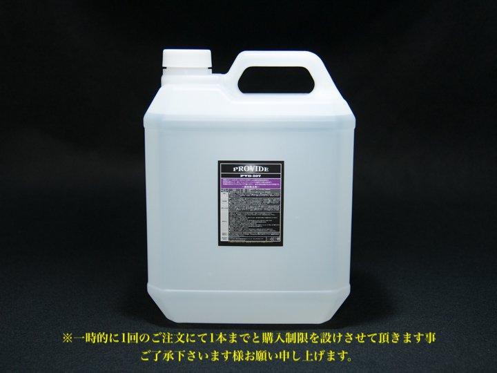『PVD-I07』鉄粉除去剤 4L