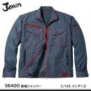 【jawin】ジャウィン春夏作業服【56400長袖ジャンパー】