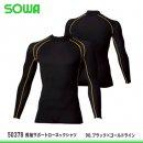【桑和】SOWA長袖サポートローネックネックシャツ【50378】