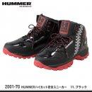 【ハマー】HUMMER安全靴【2001-70ハイカット安全スニーカー】