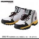 【ハマー】HUMMER安全靴【2002-70ハイカット安全スニーカー】