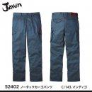 【jawin】ジャウィン秋冬作業服【52402ノータックカーゴパンツ】