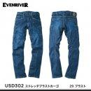 【EVENRIVER】イーブンリバー年間作業ズボン【USD302ストレッチブラストカーゴ】
