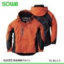 【桑和】SOWA秋冬作業服【44403防水防寒ブルゾン】