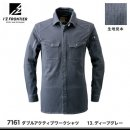 【I'Z FRONTIER】アイズフロンティア年間作業服【7161ダブルアクティブワークシャツ】